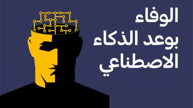 Photo of الوفاء بوعد الذكاء الاصطناعي